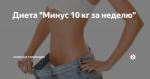 Диета 10 кг 7 дней – Эффективная диета на 7 дней минус 10 кг: отзывы, строгое жесткое меню по дням на неделю в домашних условиях, быстрые варианты снижения веса