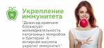 Полисорб плюс – Специалистам — Полисорб Плюс — Инновационный комплекс для укрепления здоровья, сохранения молодости и красоты